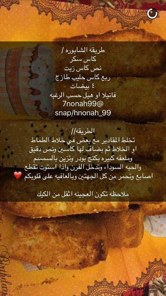 طريقه الشابوره Cookout Food Libyan Food Food