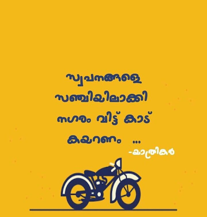 Yathrikar Royal Enfield Malayalam Quotes Quotes Travel Quotes Amazing Malayalam Quote Miran