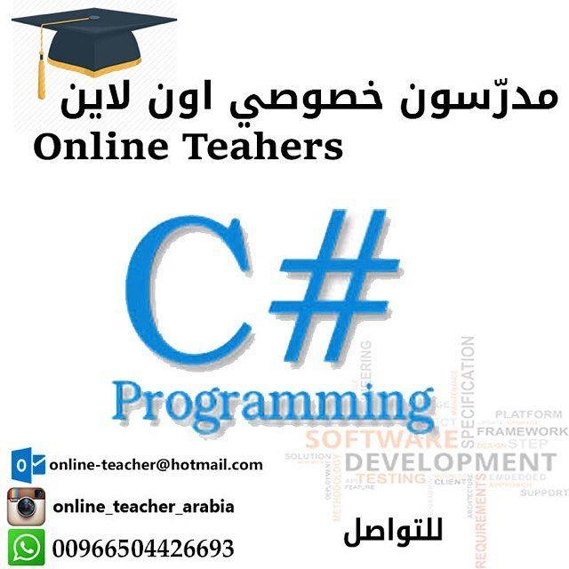 Instagram Photo By مدرس خصوصي ومشاريع جامعية Apr 18 2016 At 12 23pm Utc Online Teachers Supportive C Programming