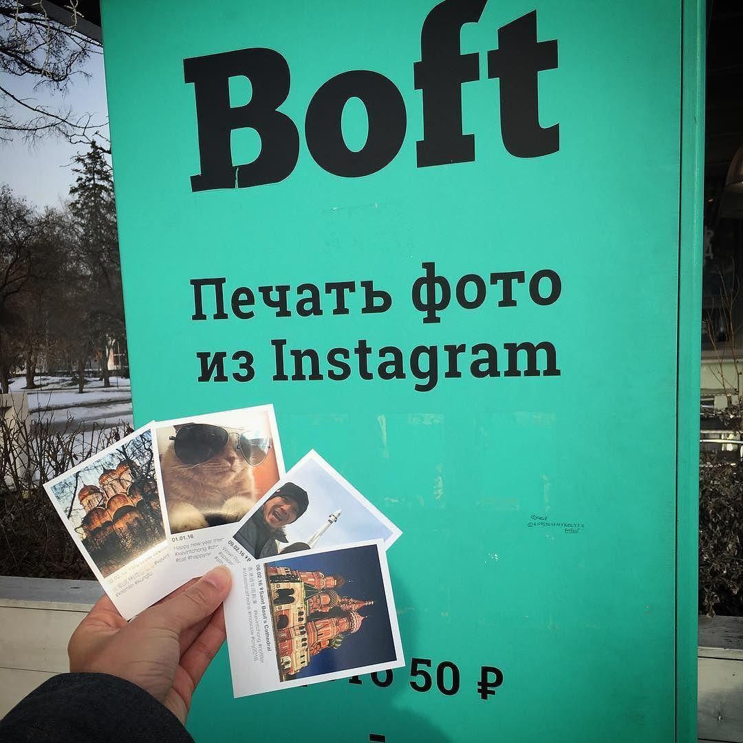 boft печать фото