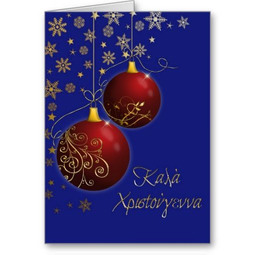 Merry christmas greek red and gold ornaments cards greek merry merry christmas greek red and gold ornaments cards m4hsunfo