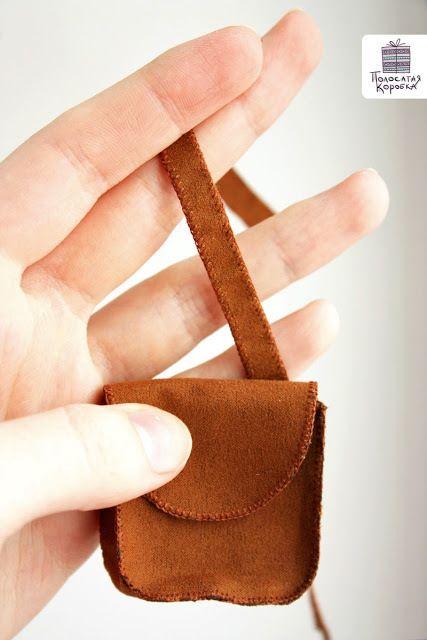 Продолжаю делиться маленькими идеями. Нашу барышню мы обули в МК Туфельки для куклы Тильды. А вот сумочку к туфелькам не приготовили. Пора это исправить. Что нам потребуется? 1) лицевой материал (рыже-коричневая икусственная замша); 2) материал для подклада (хлопок в…