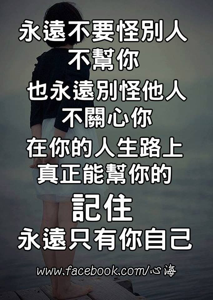 Pin by 唐果 on Words in Chinese Chinese quotes