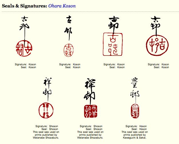 Koson's seals, sourced from hanga com | Ze Art | Japanese