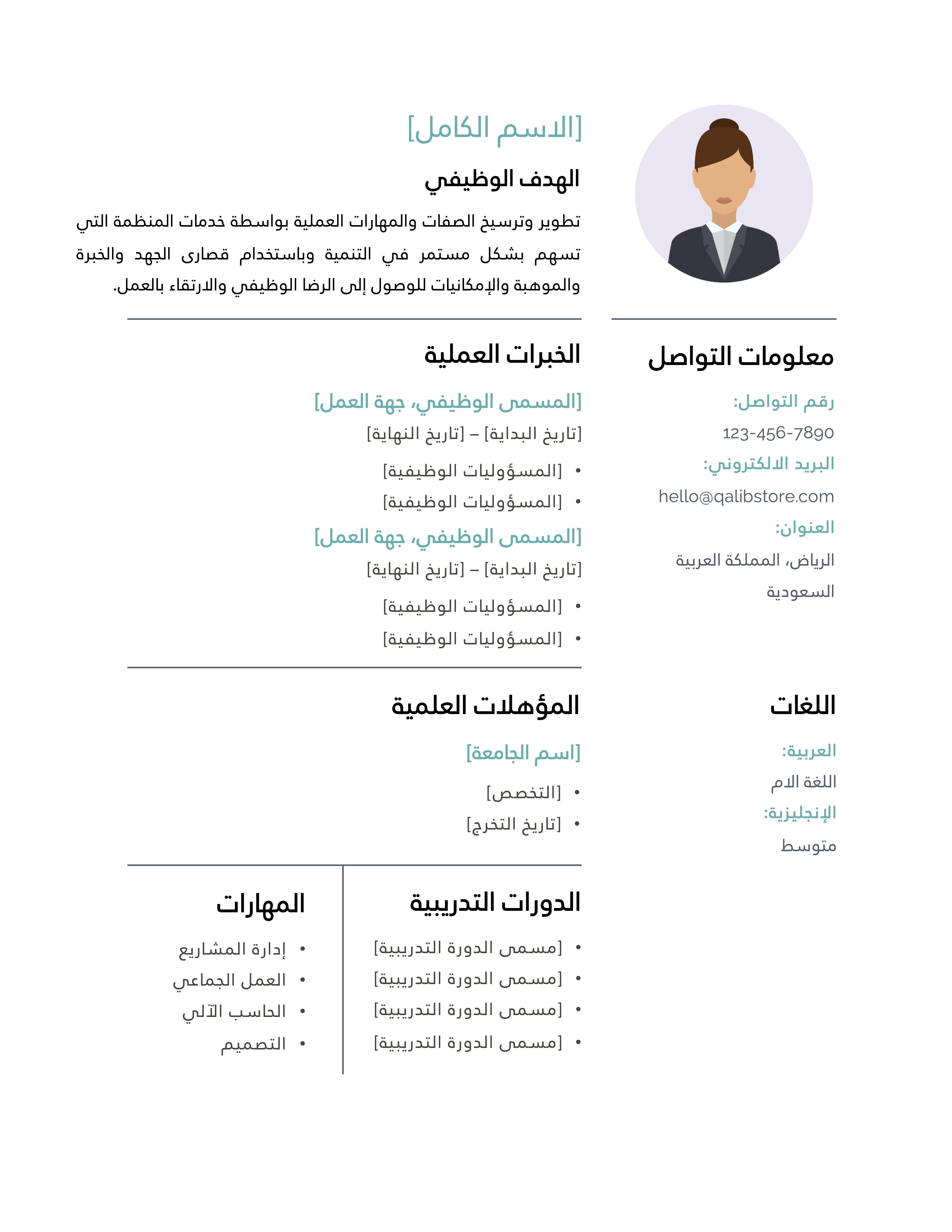 قالب سيرة ذاتية عربي مصمم بطريقة احترافية