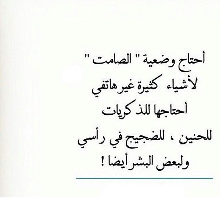 Pin By Emanrt On كلمات ليش كالكلمات Words Quotes Cool Words Quotes From Novels
