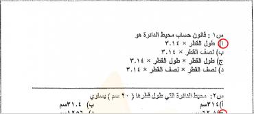 نماذج بنك الأسئلة والإجابات لمادة الر ياض يات للصف الثاني المتوسط الفصل الدراسي الثاني Math Math Equations