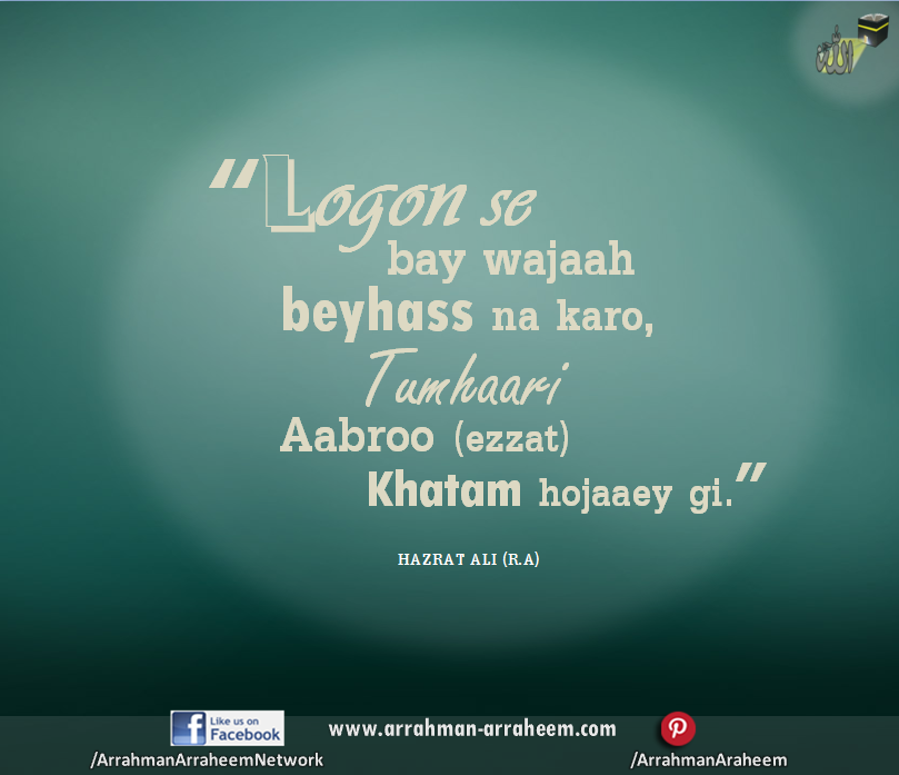 Pin By Arrahman Arraheem On Inspirational Quotes Pinterest Ali