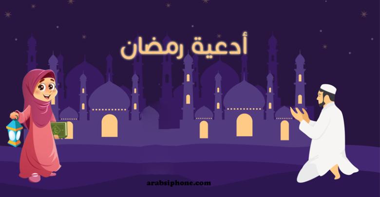 أدعية العشرة الأواخر من رمضان وليلة القدر Movie Posters Poster Movies