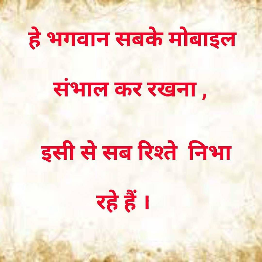 150+ Hindi Quotes, Suvichar in Hindi, Morning Thoughts in