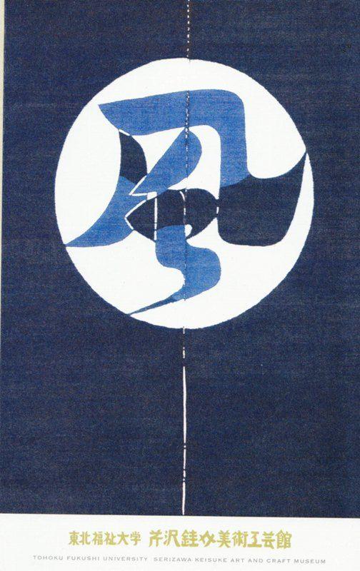 芹沢銈介作。1976~1977「Serizawa」展(フランス国立グラン・パレ美術館)のポスターに使われた作品。