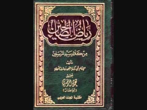 الكتب المسموعة كتاب رياض الصالحين للنووي 2 1 Islamic Library Audio Books Youtube
