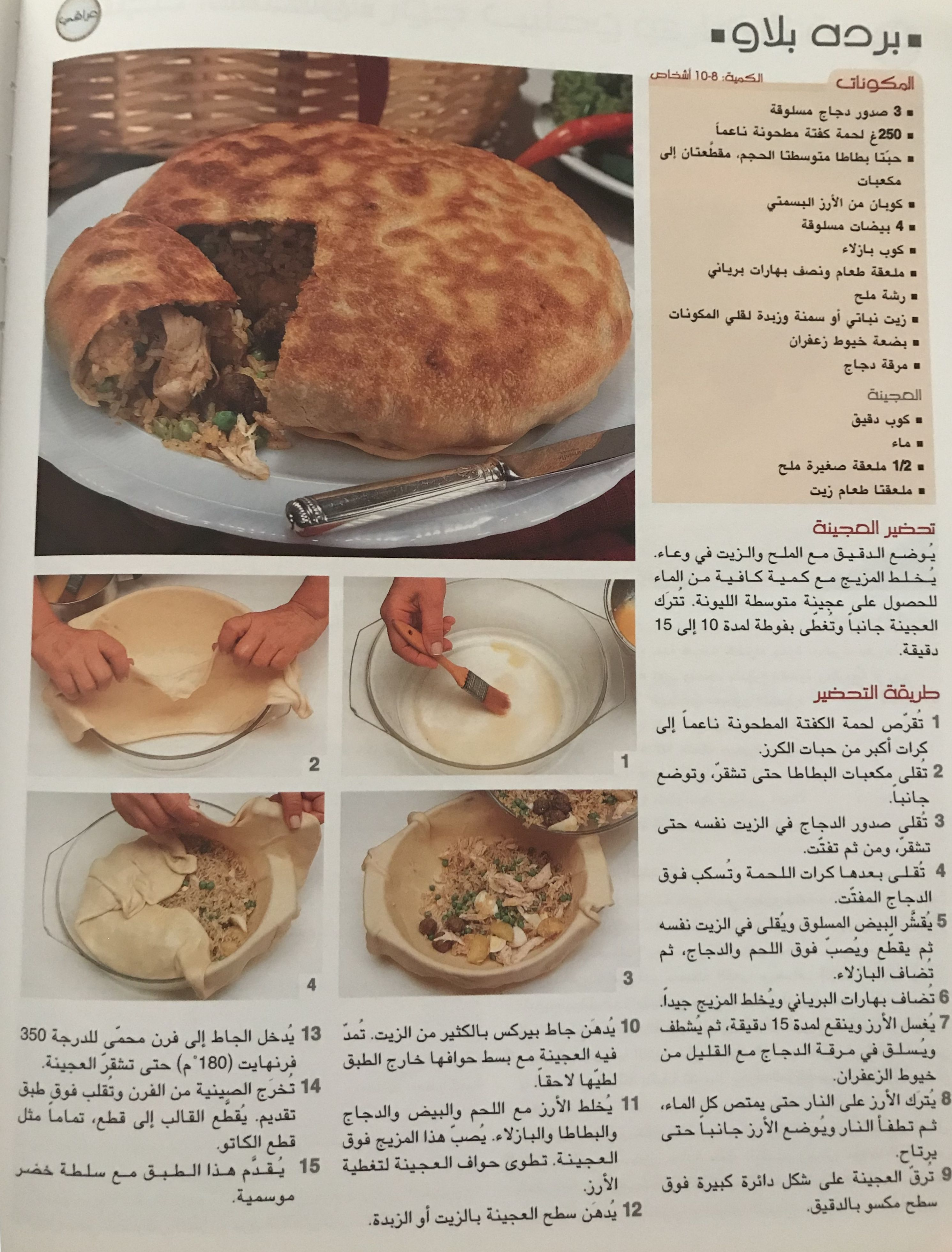 Pin By Pink Girl On F00d Recipes Cooking Arabic Food