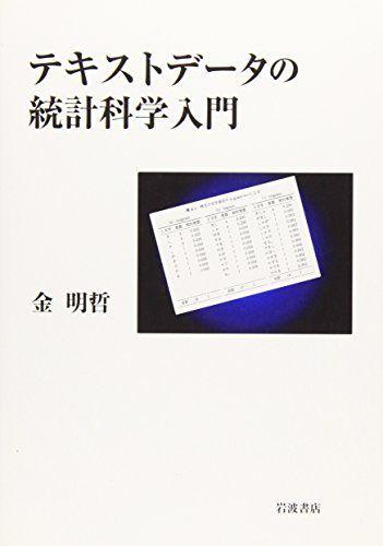 テキストデータの統計科学入門   金 明哲 https://www.amazon.co.jp/dp/4000057022/ref=cm_sw_r_pi_dp_x_iicczbRATE3QH