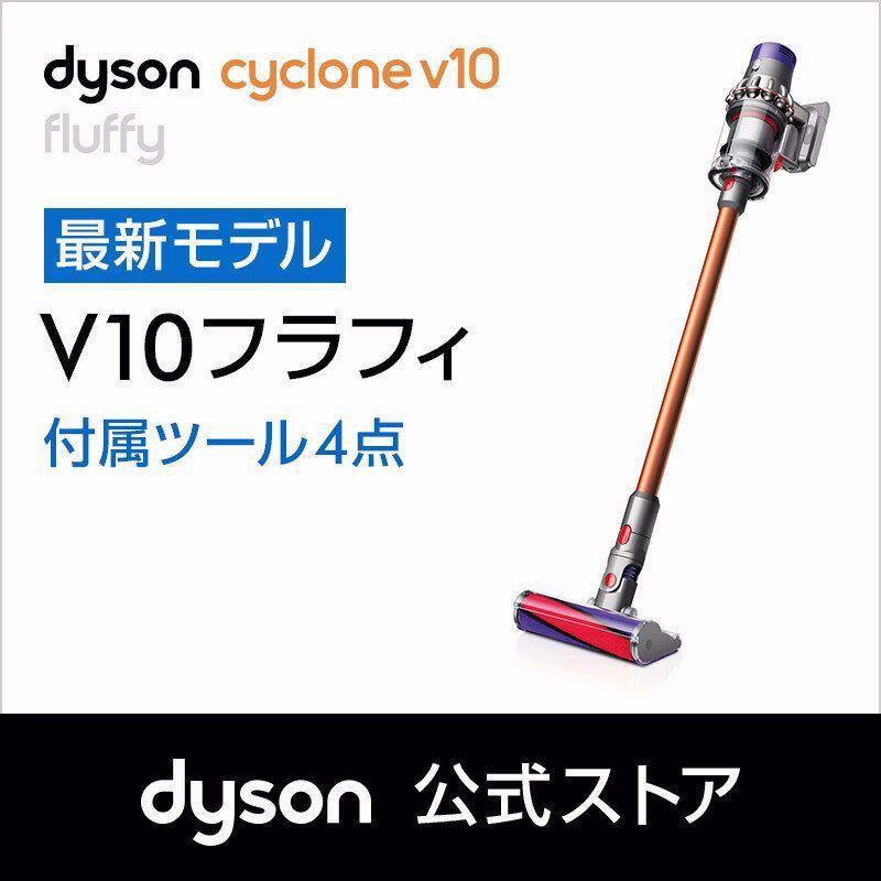 楽天 ダイソン Dyson V10 Fluffy サイクロン式 コードレス掃除機 Dyson Sv12ff 2018年最新モデルの売れ筋人気ランキング商品 ダイソン Dyson Dyson 掃除機 コードレスクリーナー ハンディクリ In 2020 Dyson Vacuum Vacuums Vacuum Cleaner