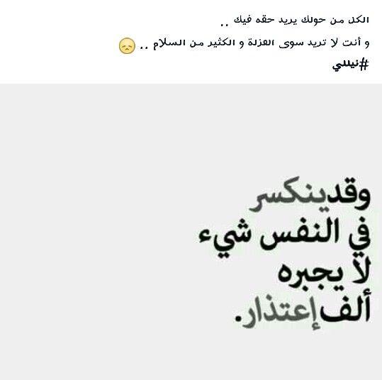 الكل من حولك يريد حقه فيك و أنت لا تريد سوى العزلة و الكثير من السلام نيللي Arabic Calligraphy Legend Calligraphy