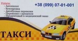 частное такси ЗЕМЛЯК | OK.RU | 161x300
