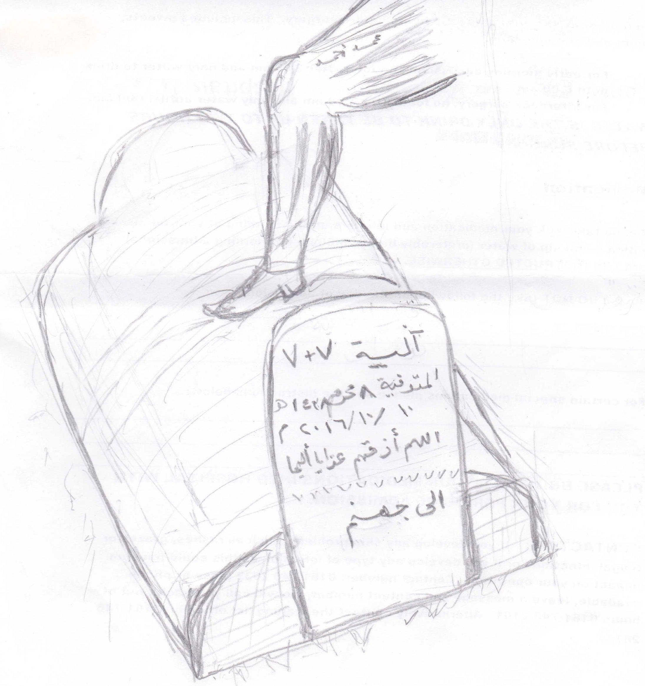كاركاتير اليوم الموافق 17 أكتوبر 2016 بريشة الدكتور ابومحمد ابوآمنة بعنوان هموم محمد احمد السودانى