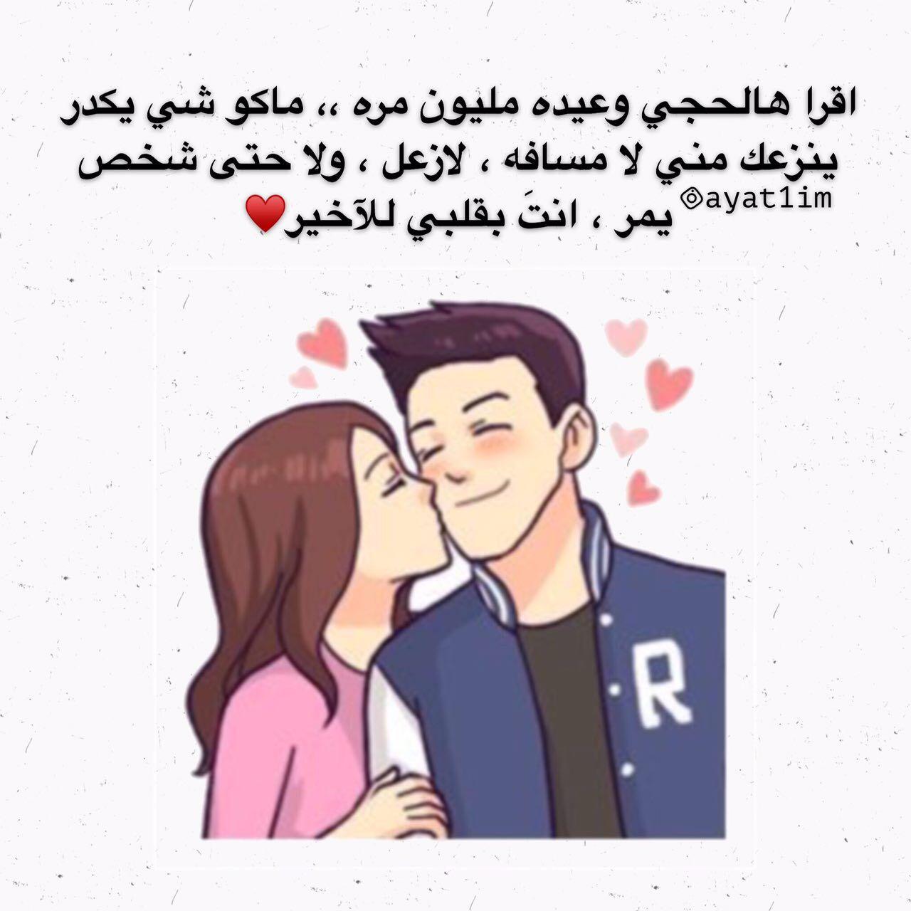 Pin By گرزآيهہ On رمزيات Romantic Words Islamic Love Quotes Arabic Love Quotes
