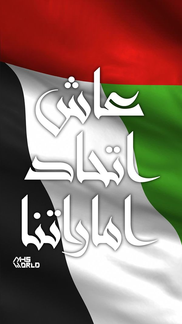 Happy National Day 44th For Uae United Arab Emirates يوم وطني سعيد لدولة الامارات العربية المتحدة دولة و Uae National Day Dubai Uae National Day