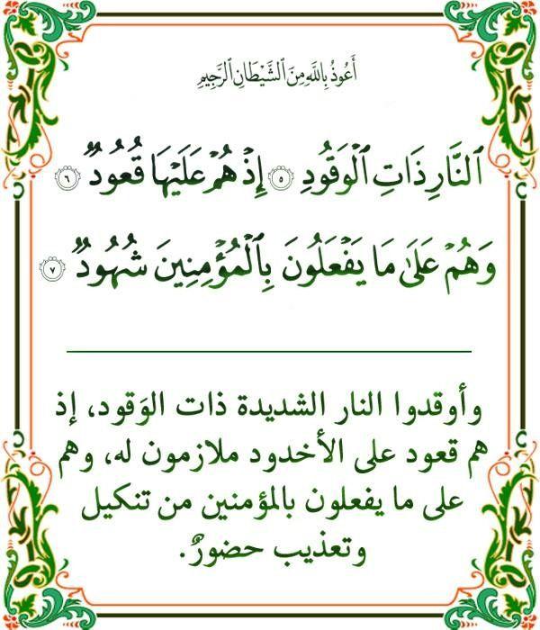٥ ٧ البروج Arabic Calligraphy Calligraphy Gees
