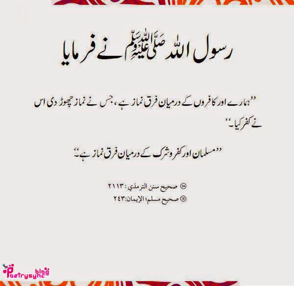 Quotes In Urdu: Islamic Hadith Quotes On Love, Islamic Hadith Quotes In