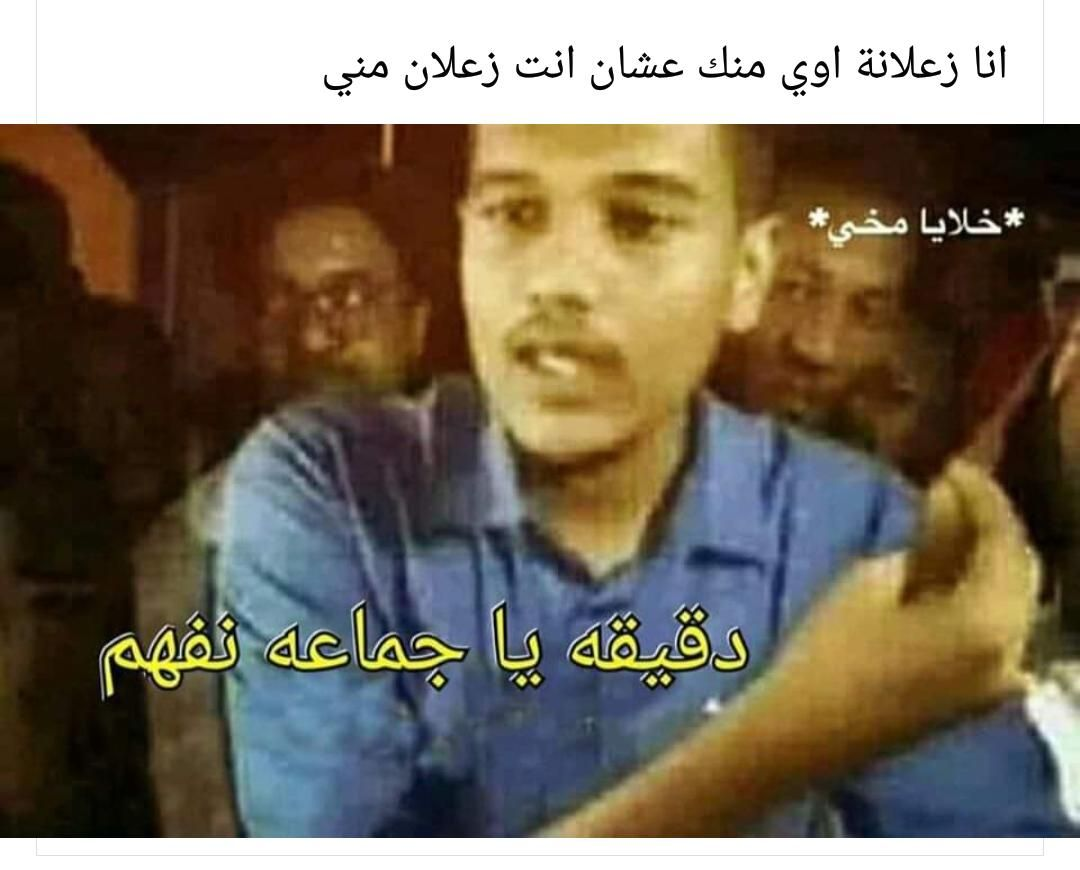 Pin By Ys On Jokes In 2020 Arabic Memes Funny Arabic Quotes Friends Quotes