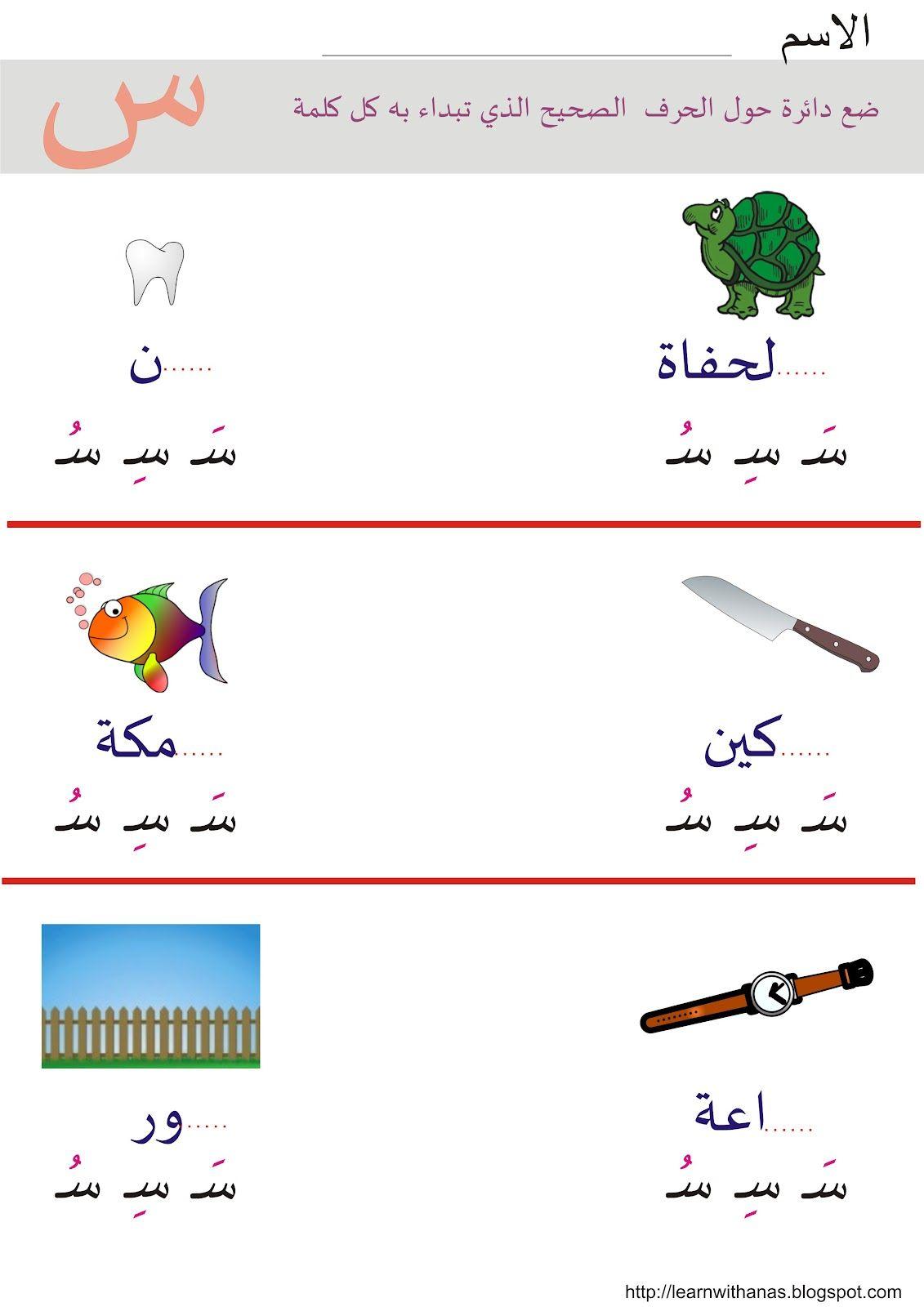 تعلم مع أنس أكتب وتتبع ولون الحرف س Arabic Alphabet For Kids Learning Arabic Arabic Lessons