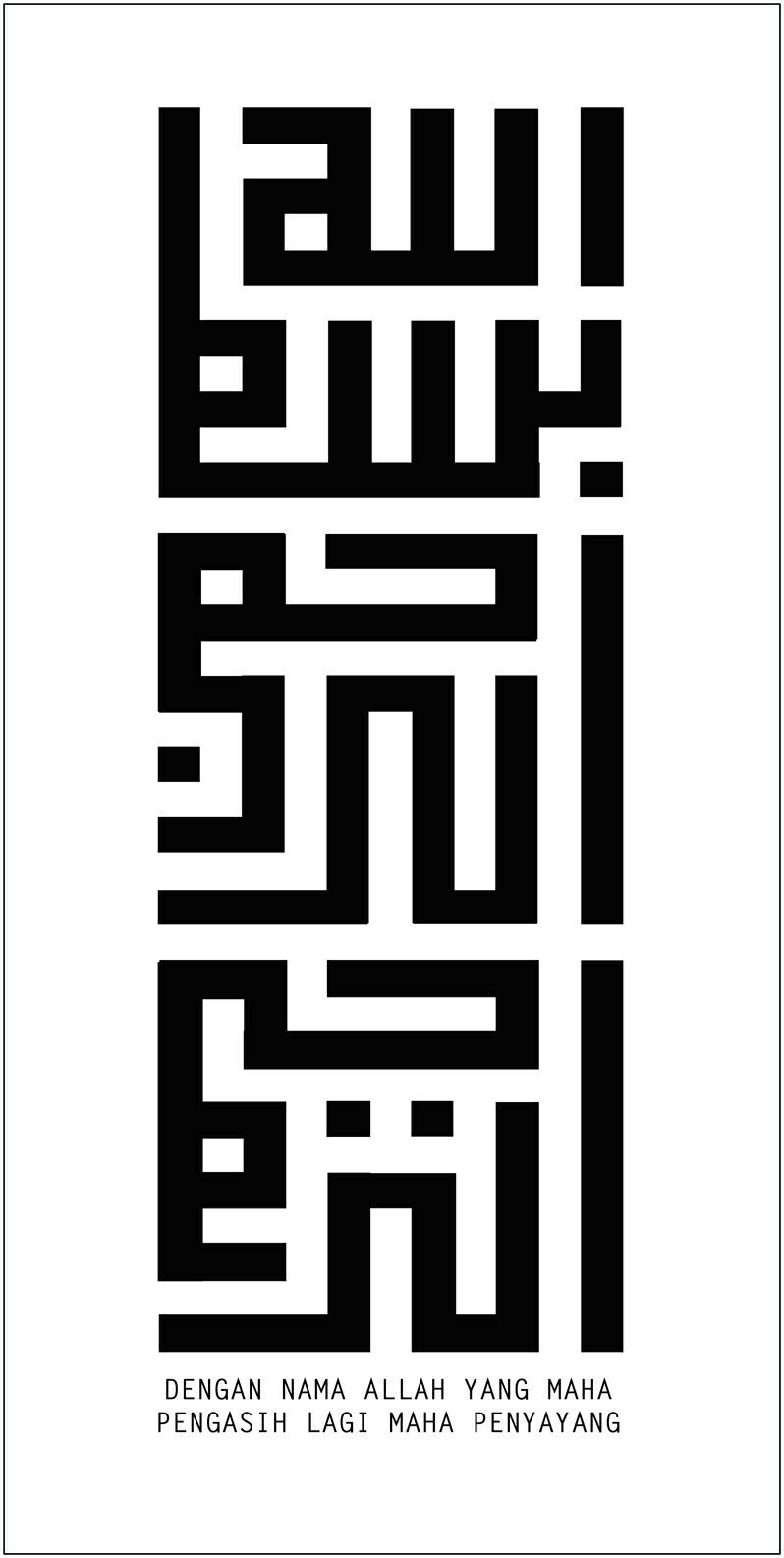 Pin Oleh Kia Ahmad Di Kufi Art Seni Kaligrafi Kata Kata Indah Seni