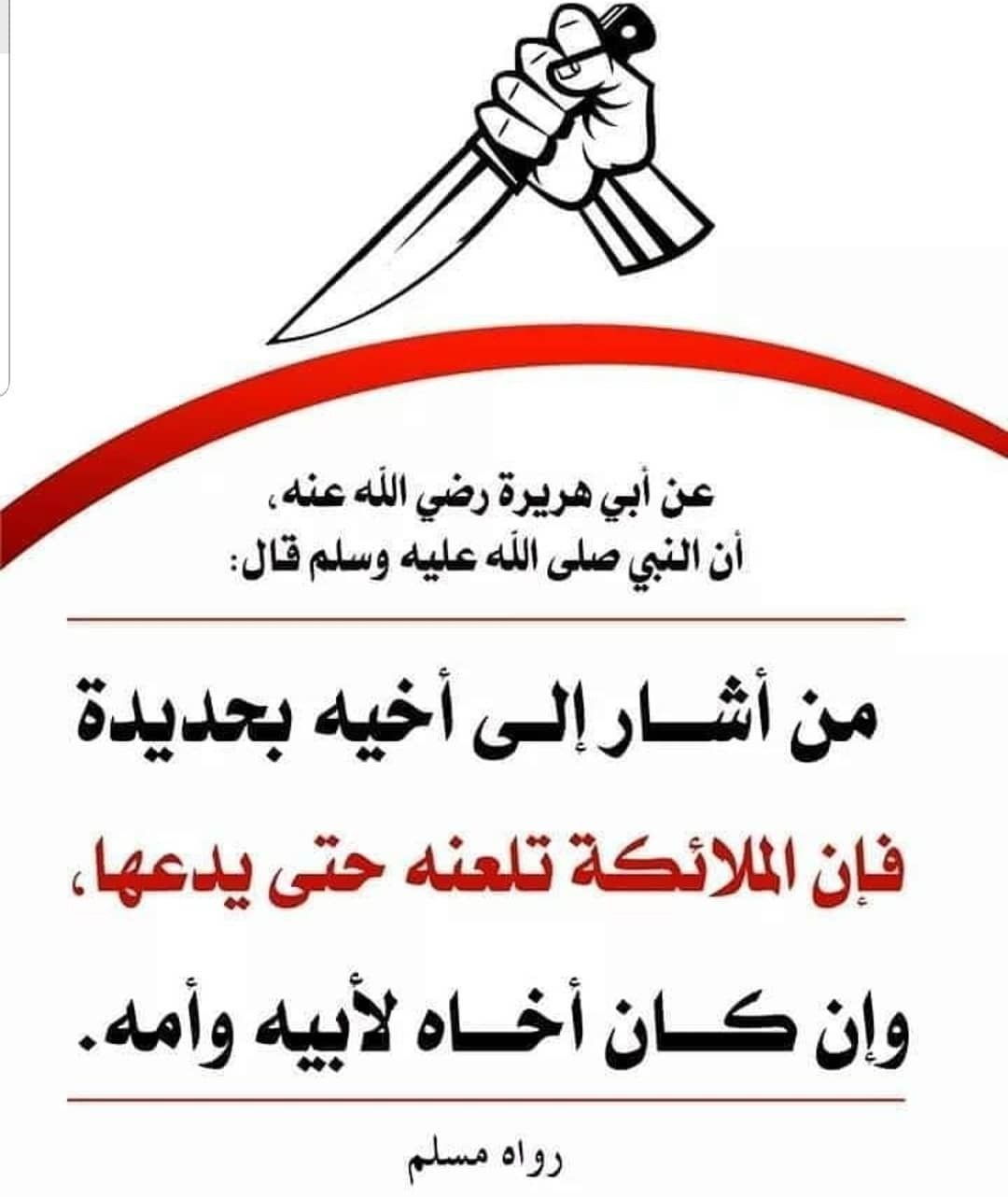 حديث النبي صلى الله عليه وسلم Ahadith Quotes Islamic Dua