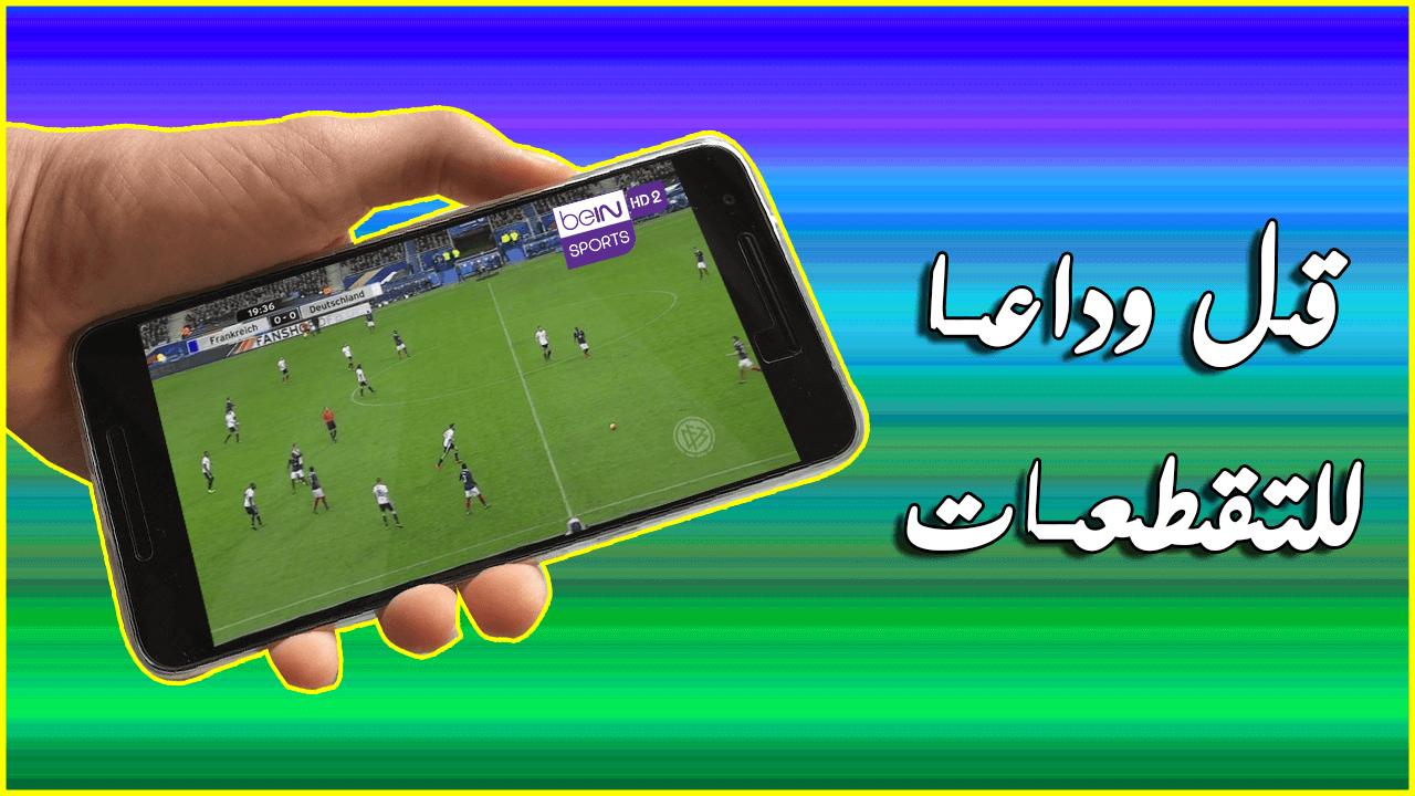 تحميل تطبيق TV ALBANIA لمشاهدة جميع قنوات العالم المشفرة