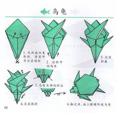 How to make an origami turtle: page 1 | 446x461
