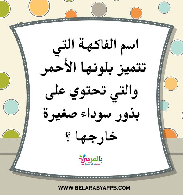 الغاز مسلية عن الفواكه والخضروات بالصور للاطفال بالعربي نتعلم In 2021 Calligraphy