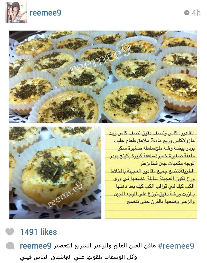 مافن الجبن المالح Food And Drink Food Breakfast