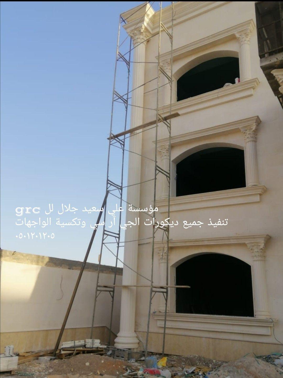 Pin By عبدالرحمن التلاوي On جي ار سي 0501201205 Grc Aes