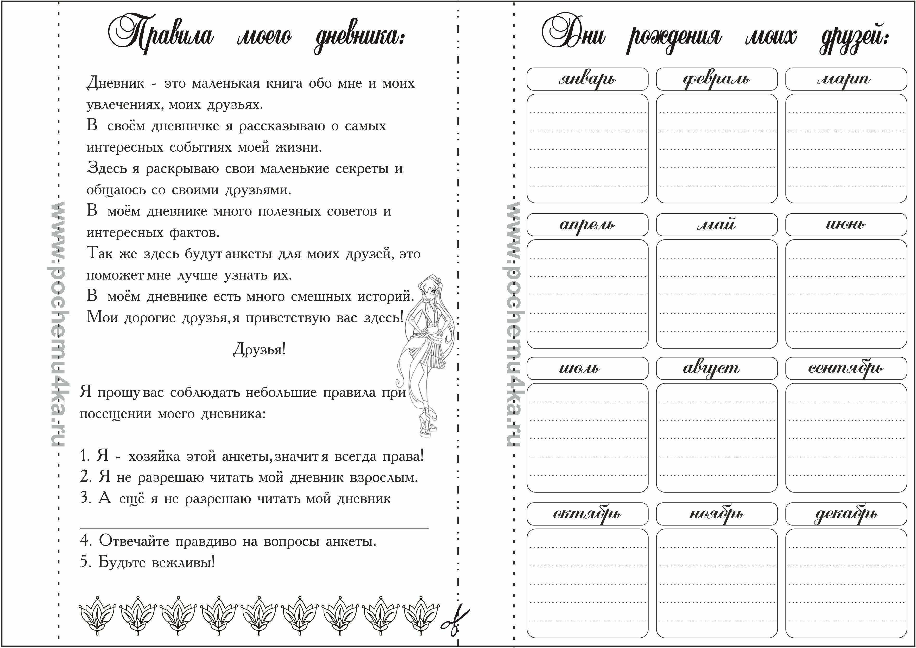 распечатать картинки в личный дневник для девочек