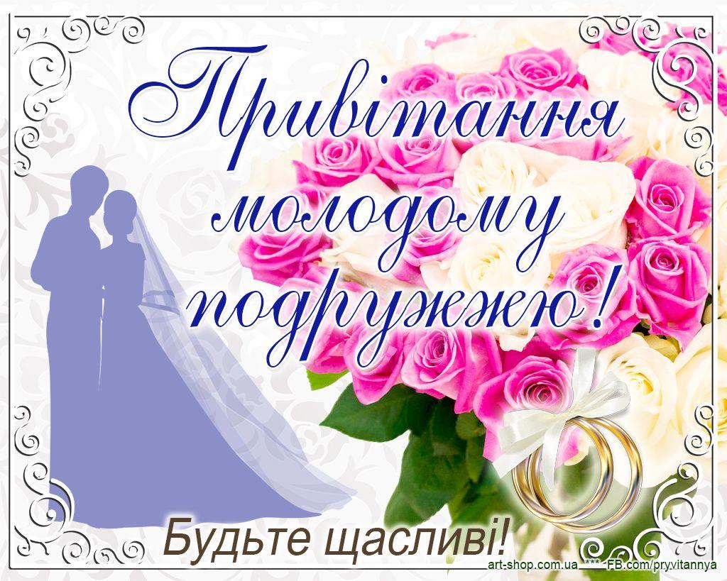 Поздравления на украинской свадьбе