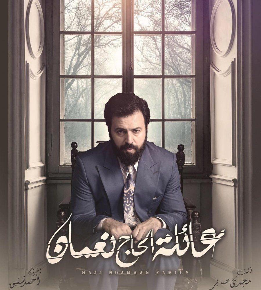 مسلسل عائلة الحاج نعمان - الحلقة 68 الثامنة والستون كاملة مباشرة HD