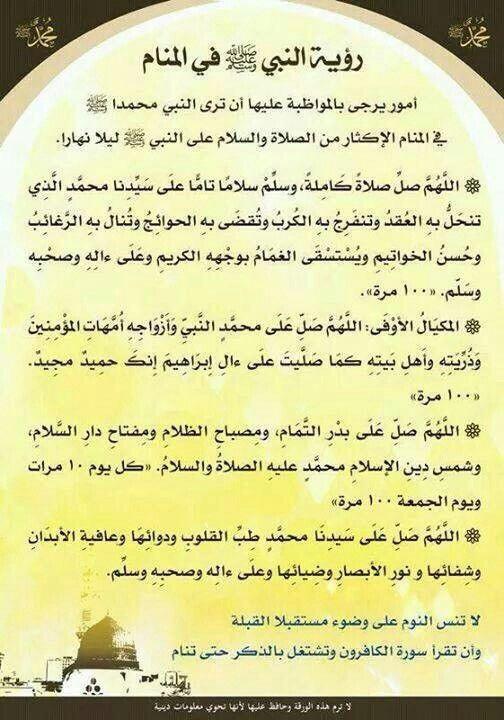 أوراد لرؤية النبي الأمي محمد صلى الله عليه وسلم في المنام Islamic Information Islam Beliefs Sweet Words