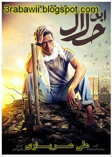 مسلسل ابن حلال الحلقة 25 محمد رمضان عرباوى Tv Stars Fictional Characters Movie Posters