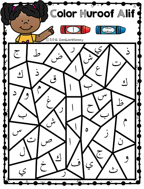 Arabic Alphabet Coloring Pages Is A Great Way To Help Reinforce Letter Recognition And Identification In
