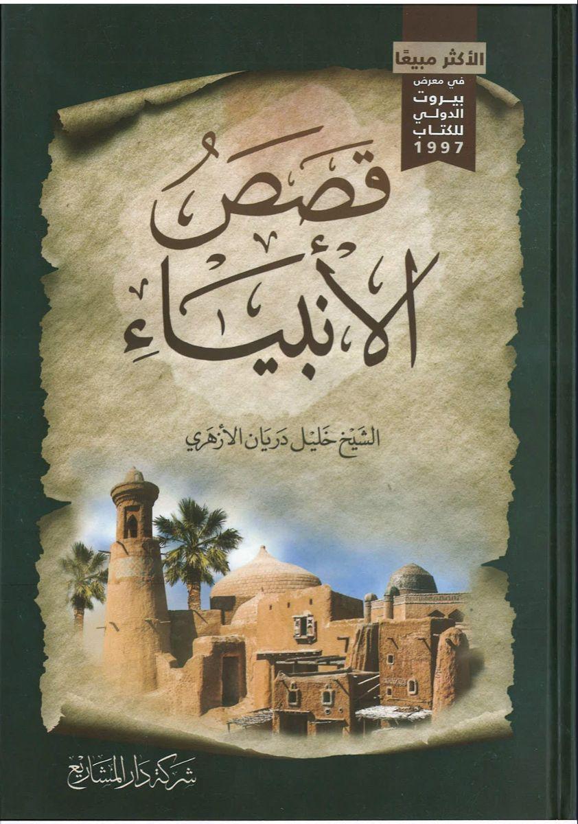 تحميل Pdf تاريخ الاحتفال بالمولد النبوي الشريف في العالم الإسلامي