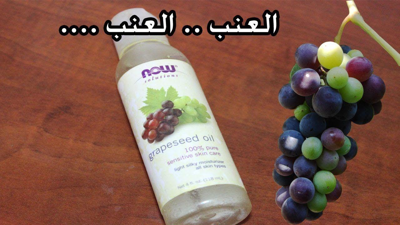 زيت بذور العنب للهالات السوداء و و و و الخ Grapes Fruit