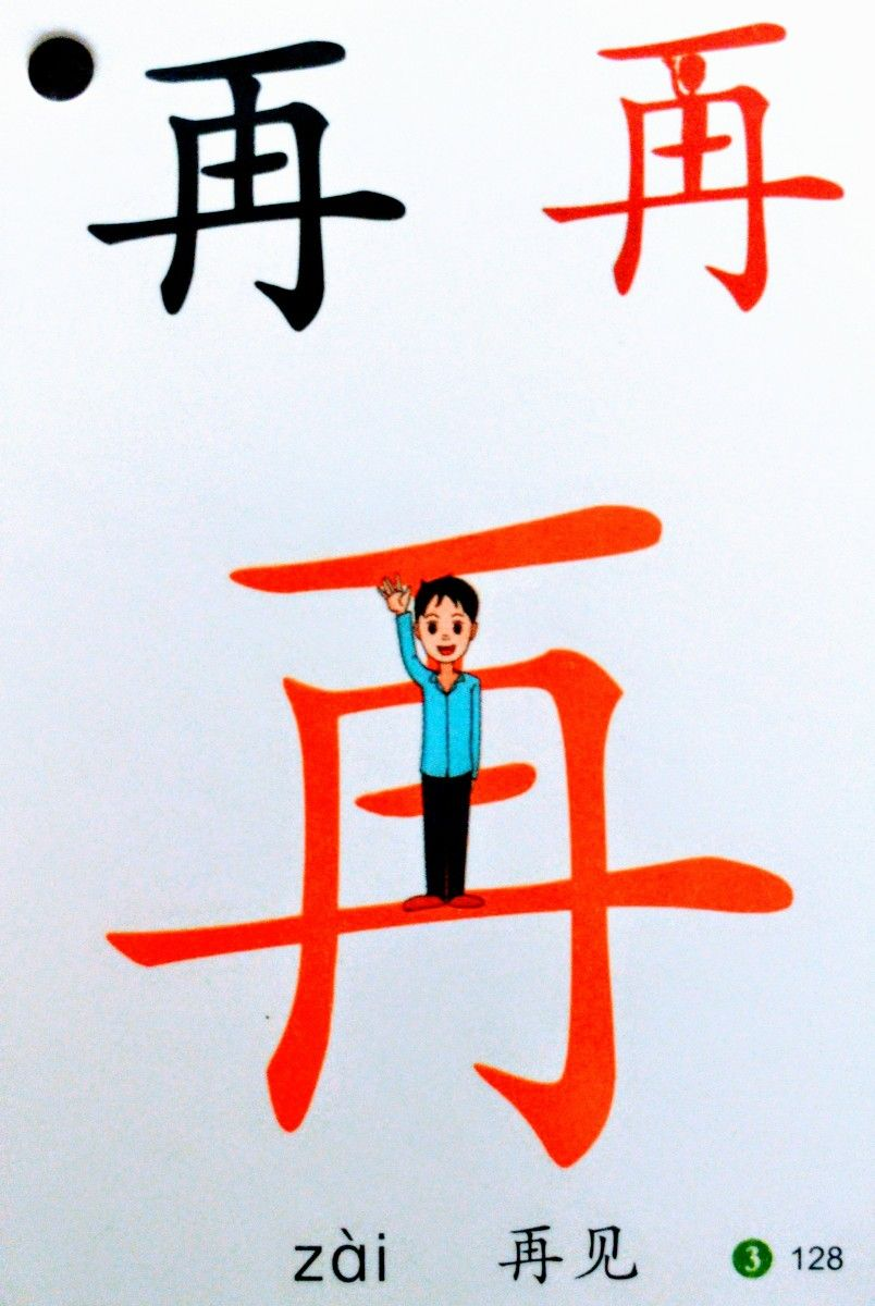 Китайские иероглифы поиск по фото