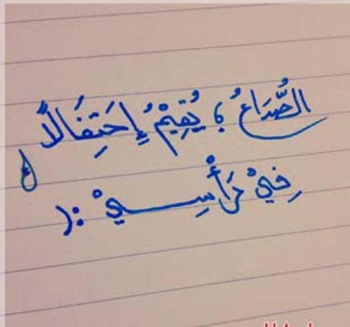 الصداع يقيم احتفال في راسي Calligraphy Math Arabic Calligraphy