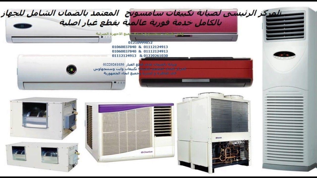 اسرع صيانة تكيفات سامسونج 01283377353 (الزيتون) 0235700994
