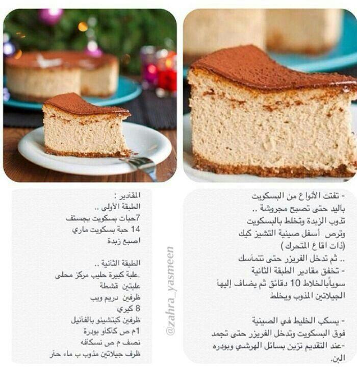 Pin By Molmol680 On وصفات حلى Yummy Desserts Food
