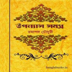 Upanyas Samagra All Parts By Ramapada Chowdhury Digital Books Digital Book Ebooks Pdf Books Download