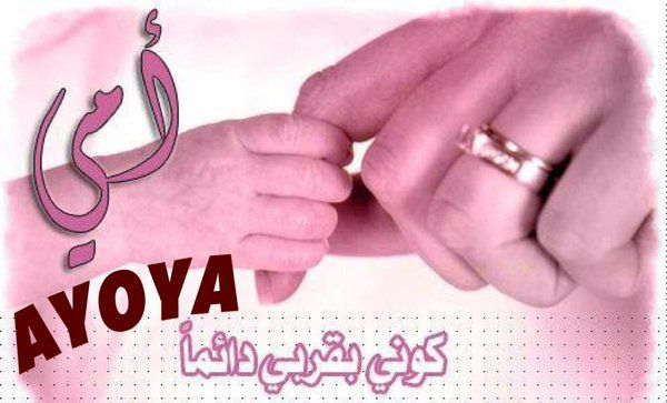 صـــديے آلمـــطـــر Queen Ayoya Wedding Rings Engagement Engagement Rings