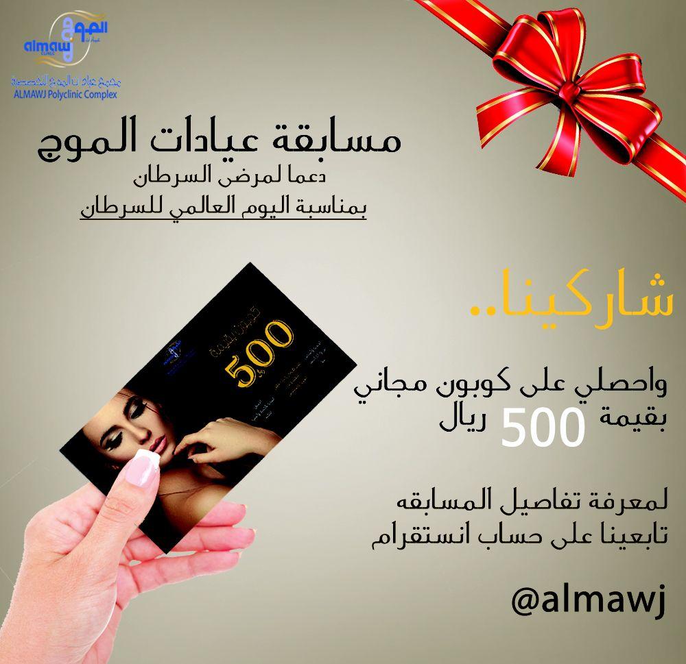 لمعرفة تفاصيل المسابقه تابعونا على حساب انستقرام الموج Almawj Almawj Almawj Apc Ibo